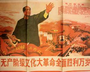 Seventeen 1960's Chinese Propaganda Posters depicting Mao and Liu Shaoqi. (Picture sleeves not included in sale)
